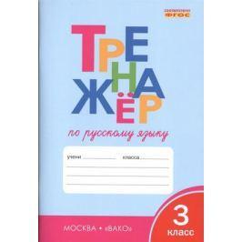 Шклярова Т. Тренажер по русскому языку. 3 класс