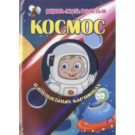 Дебуш М. Космос в волшебных картинках