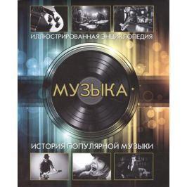 Володихин Д. (ред.) Современная энциклопедия. Музыка наших дней