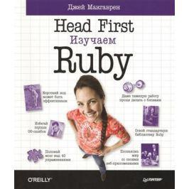 Макгаврен Дж. Head First. Изучаем Ruby