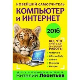 Леонтьев В. Компьютер и интернет 2016. Новейший самоучитель
