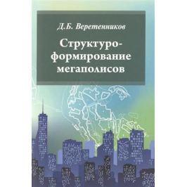 Веретенников Д. Структуроформирование мегаполисов