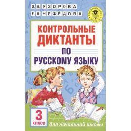 Узорова О., Нефедова Е. Контрольные диктанты по русскому языку. 3 класс