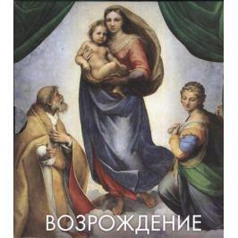 Владимирова Е. Возрождение