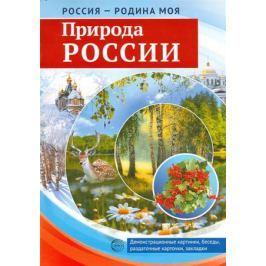 Природа России. Демонстрационные картинки, беседы, раздаточные карточки, закладки