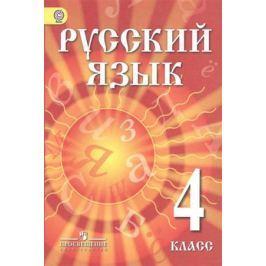 Азнабаева Ф., Артеменко О. Русский язык. 4 класс. Учебник для детей мигрантов и переселенцев
