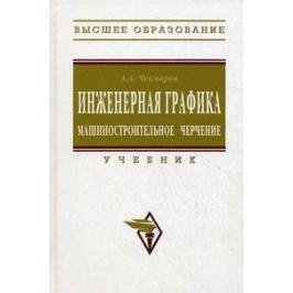 Чекмарев А. Инженерная графика
