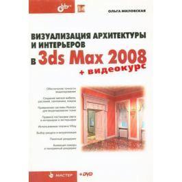 Миловская О. Визуализация архитектуры и интерьеров в 3ds Max 2008
