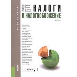 Тарасова В., Владыка М., Сапрыкина Т., Семыкина Л. Налоги и налогообложение
