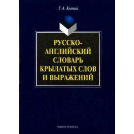 Котий Г. Русско-англ. словарь крылатых слов и выражений