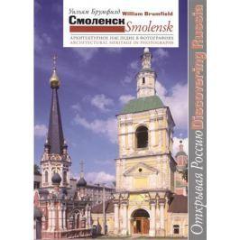 Брумфилд У. Смоленск. Архитектурное наследие в фотографиях