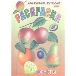 Баранова И. (худ.) Раскраска. Фрукты