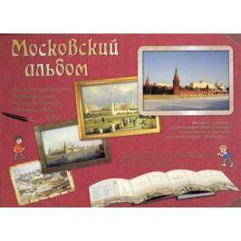 Астахова Н. (сост.) Московский альбом