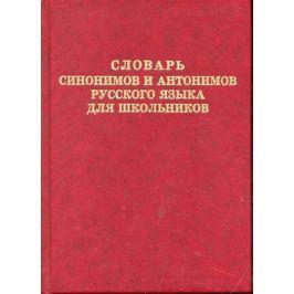 Шильнова Н. (сост.) Словарь синонимов и антонимов рус. яз. для школьника