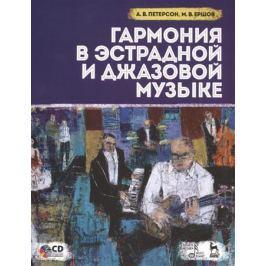 Петерсон А., Ершов М. Гармония в эстрадной и джазовой музыке (+CD)