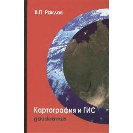 Раклов В. Картография и ГИС