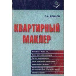 Леонов О. Квартирный маклер