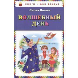 Носова Л. Волшебный день