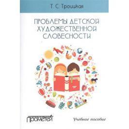Троицкая Т. Проблемы детской художественной словесности. Учебное пособие