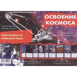 Савушкин С. (ред.) Освоение космоса. Тематический уголок для ДОУ