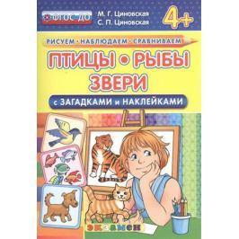 Циновская М., Циновская С. Птицы, рыбы, звери. С загадками и наклейками. От 4 лет