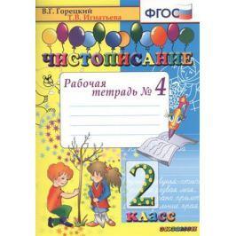 Горецкий В., Игнатьева Т. Чистописание. Рабочая тетрадь № 4. 2 класс