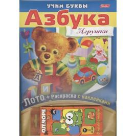 Баранова И. (худ.) Азбука. Игрушки. Игра-конструктор. Лото + Раскраска с наклейками + Фломастеры.