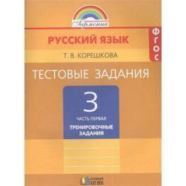 Корешкова Т. Тестовые задания по русскому языку. 3 класс. В двух частях. Часть первая. Тренировочные задания