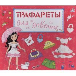 Гагарина М. (ред.) Трафареты для девочек