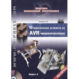 Кравченко А. 10 практических устройств на AVR-микроконтроллерах. Книга 4 (+DVD)