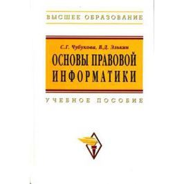 Чубукова С. Основы правовой информатики