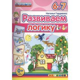 Гордиенко Н. Развиваем логику. 6-7 лет