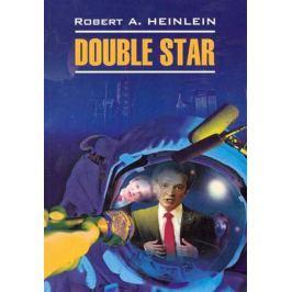 Хайнлайн Р. Double Star / Двойная звезда