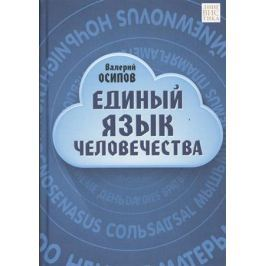Осипов В. Единый язык человечества