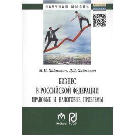 Хаймович М., Хаймович Д. Бизнес в Российской Федерации: правовые и налоговые проблемы. Второе издание