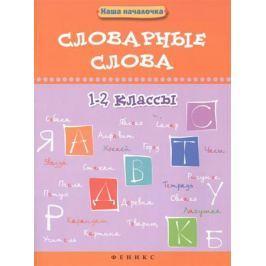 Елынцева И. Словарные слова. 1-2 классы