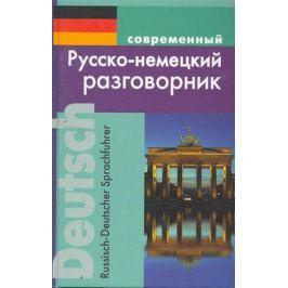 Муллаева М. Современный русско-немецкий разговорник