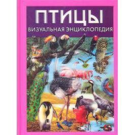 Элдертон Д. Птицы Визуальная энциклопедия