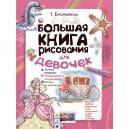 Емельянова Т. Большая книга рисования для девочек