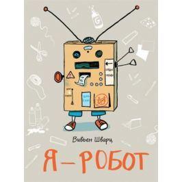Шварц В. Я - робот