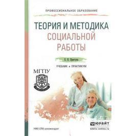 Приступа Е. Теория и методика социальной работы. Учебник и практикум для СПО