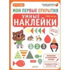 Бадреддин Д. Умные наклейки. 3-4 года