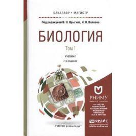 Ярыгин В., Волкова И. (ред.) Биология. Учебник для бакалавриата и магистратуры. В 2-х томах (комплект из 2-х книг)
