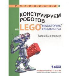 Тарапата В., Салахова А., Красных А. Конструируем роботов на LEGO® MINDSTORMS® Education EV3. Волшебная палочка