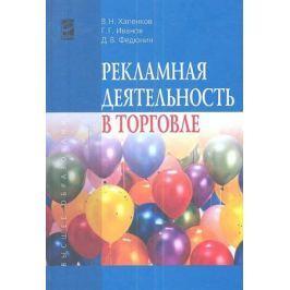 Хапенков В., Иванов Г., Федюнин Д. Рекламная деятельность в торговле