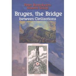 Barenboim P., Sidiqi N. Bruges, the Bridge between Civilizations