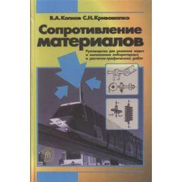 Копнов В.А., Кривошапко С.Н. Сопротивление материалов