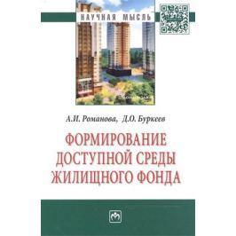 Романова А., Буркеев Д. Формирование доступной среды жилищного фонда: Монография