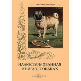 Милюгина Е. Иллюстрированная книга о собаках