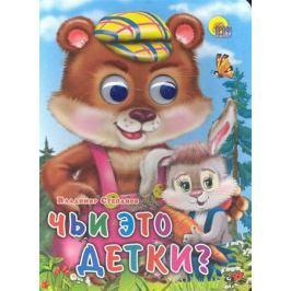 Степанов В. Чьи это детки